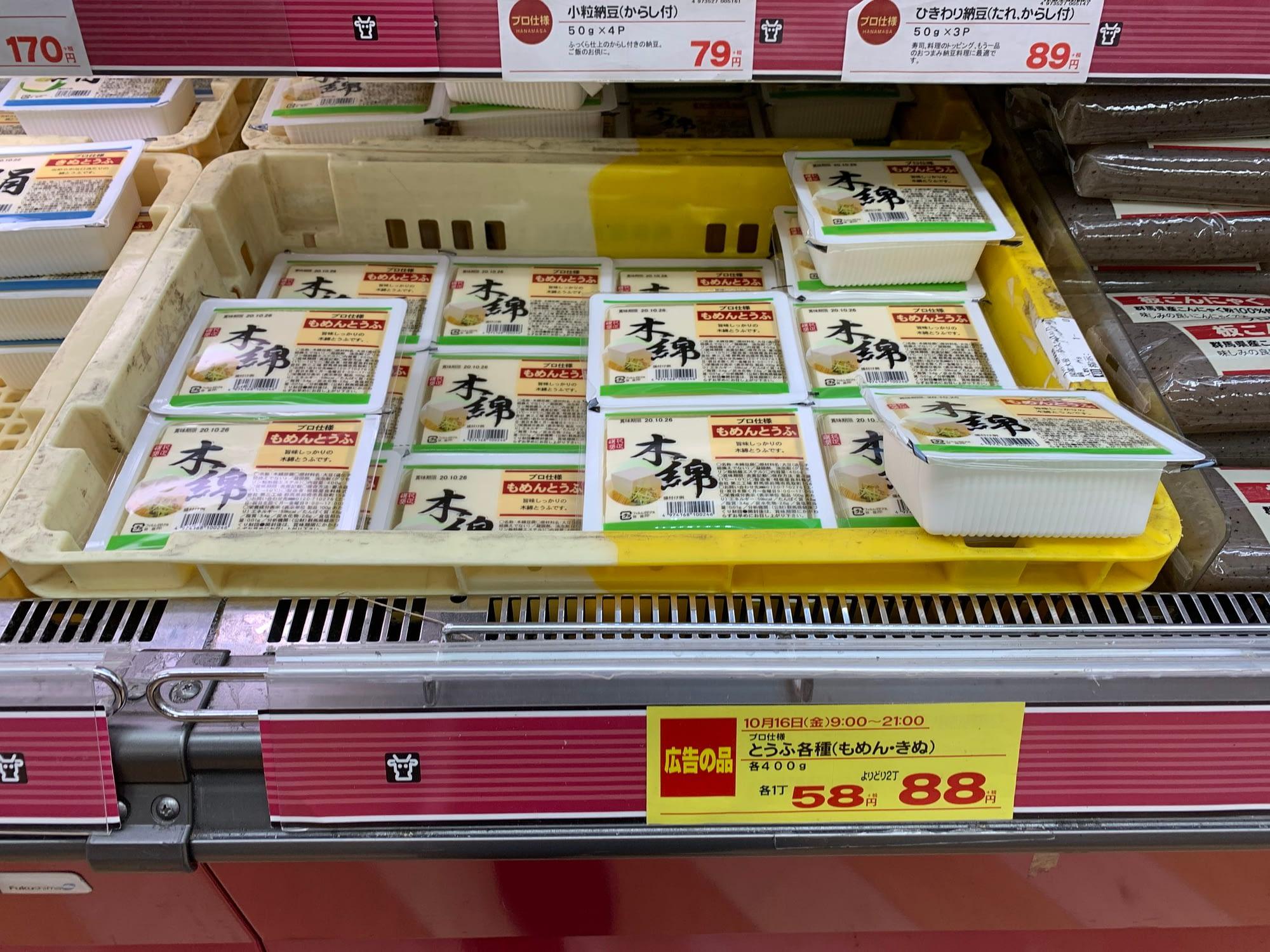tofu hanamasa