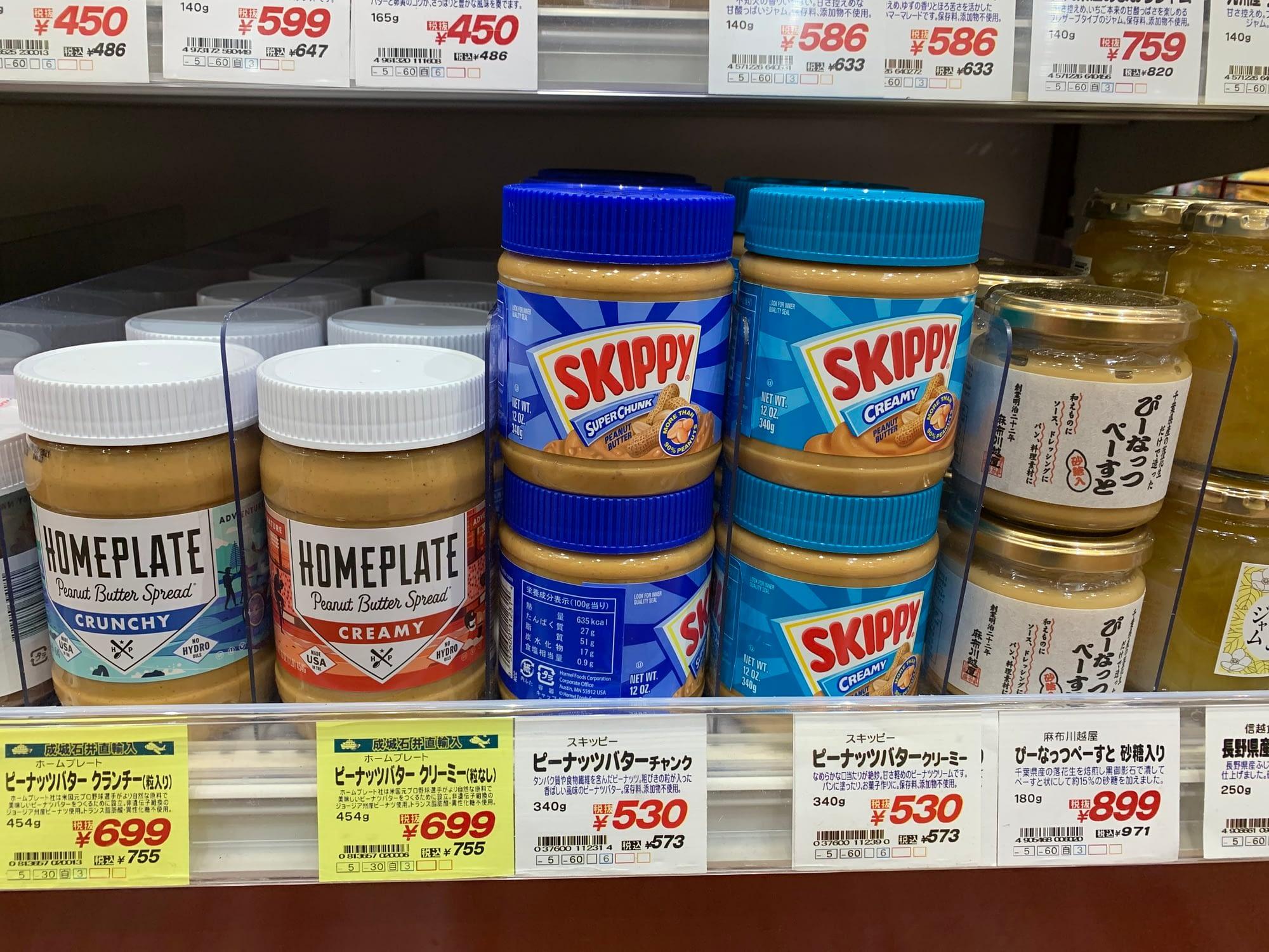 nut butter seijo ishii